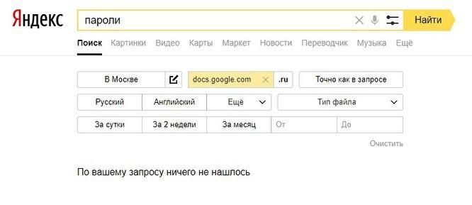 yadex-elimina-google-docs
