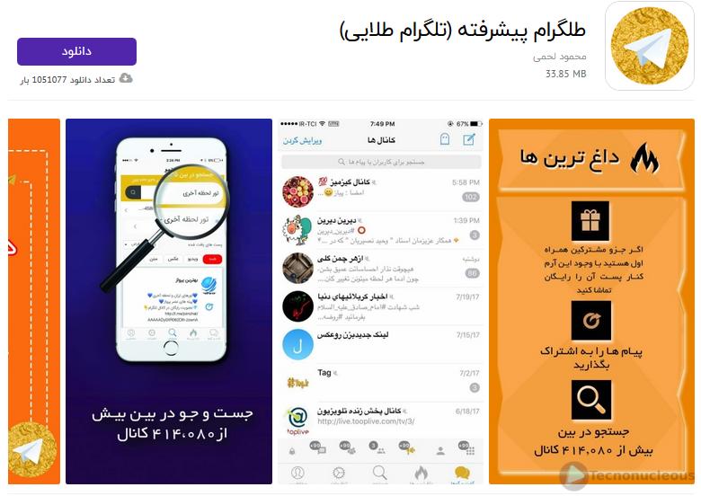 Talagram-cliente-terceros-Telegram