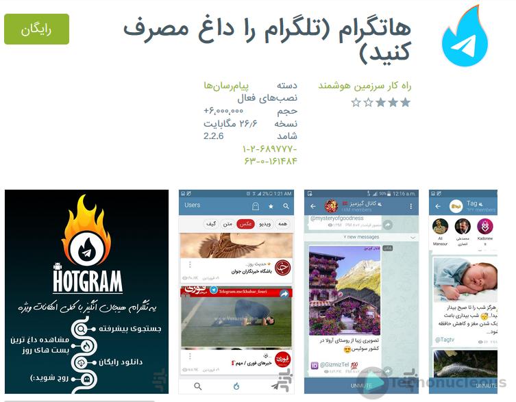 hotgram-cliente-terceros-Telegram