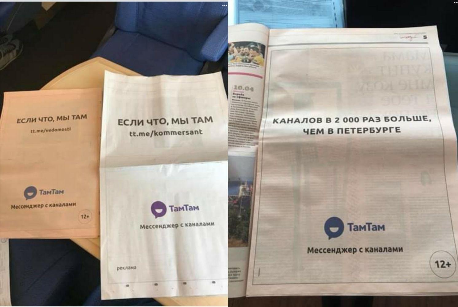 TamTam se publicita en periódicos Rusos