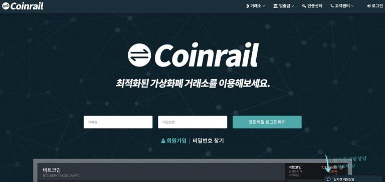El exchange coreano Coinrail pierde más de 40 millones dólares en tokens después de un hackeo